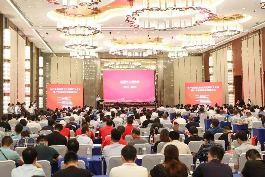 2020共筑产业高端升级,中产协第四届五次理事扩大会议暨产业基础再造高峰论坛南通召开